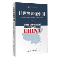 让世界读懂中国――中国学者在美国杂志写专栏