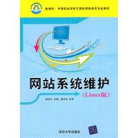 网站系统维护(Linux版)(新课改・中等职业学校计算机网络技术专业教材)