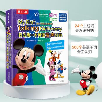 我的第一本英语发声词典-迪士尼英语家庭版适读年龄:3-6 7-10岁 迪士尼儿童英语培训教材,24个生活主题、包含500个基础认知单词,按一按,听一听,英语单词轻松学。乐乐趣童书