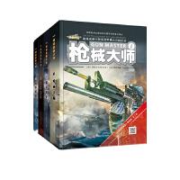 超级武器大师系列共四册:《枪械大师》《陆地霸主》《空天战争》《海中奇迹》