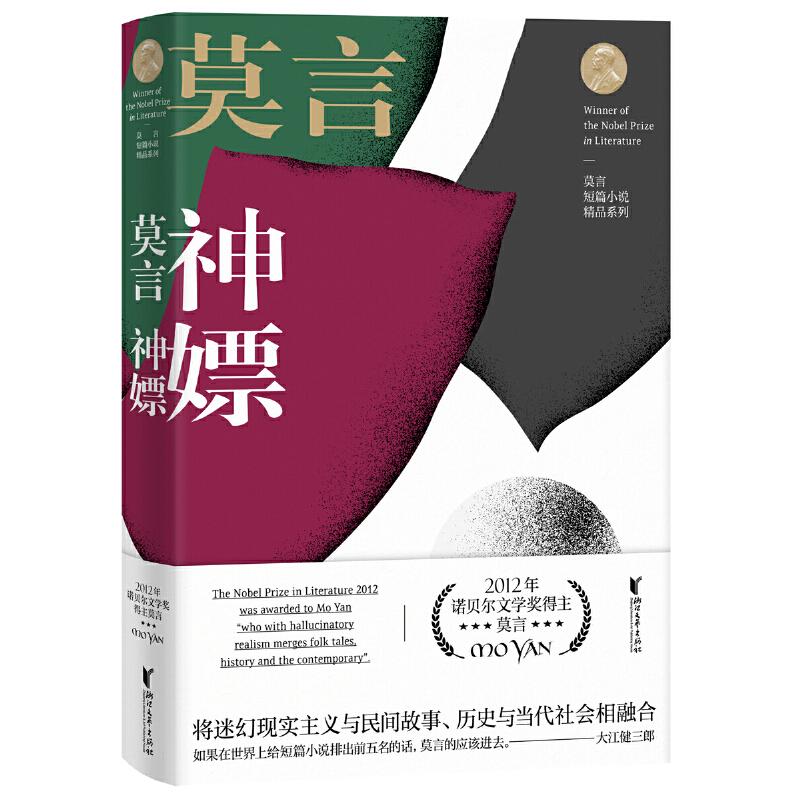 """神嫖(莫言短篇小说精品系列) 中国首位诺贝尔文学奖得主,被大江健三郎誉为""""世界前五名""""的短篇小说 本书收录莫言中期创作的短篇小说十六篇  莫言师从蒲松龄,像马尔克斯、福克纳一样创建了自己的文学王国"""