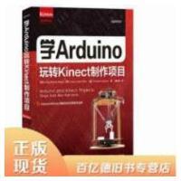 【二手旧书9成新】爱上Arduino:学Arduino玩转Kinect制作项目Enrique