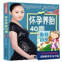 赠电子胎教音乐 怀孕养胎40周 孕妇书籍十月怀胎知识大全 育儿百科孕期胎教书籍孕妇食谱书籍新生儿胎教孕产书籍育婴 孕期