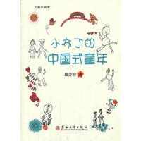 小布丁的中国式童年 戴亦非 苏州大学出版社【新华书店 值得信赖】