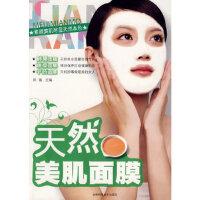 【二手旧书9成新】天然美肌面膜陈璐9787538441246吉林科学技术出版社