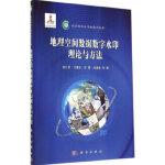 地理空间数据数字水印理论与方法 朱长青等 9787030415974 科学出版社威尔文化图书专营店