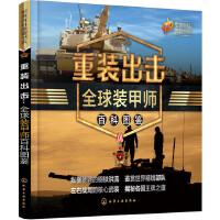 军事百科典藏书系--重装出击:全球装甲师百科图鉴