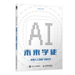 未来学徒 读懂人工智能飞驰时代