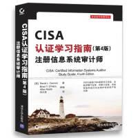 CISA认证学习指南(第4版) 注册信息系统审计师
