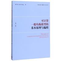 正版 可计算一般均衡模型的基本原理与编程 第二版 CGE模型基本原理 模型构造方法应用 数据基础SAM表制作 政策分析
