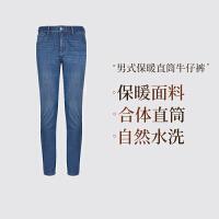 网易严选 男式舒适保暖直筒牛仔裤