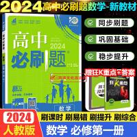 高中必刷题数学必修第一册人教A版新教材2022版