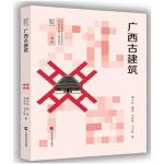 """《广西古建筑》""""文化广西""""丛书遗存系列中的一册"""