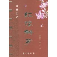 【RT5】红楼解梦――红楼史诗 霍国玲,紫军 东方出版社 9787506023887