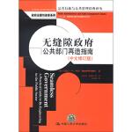 正版图书-H-无缝隙:a practical guide to re-engineering in the publi