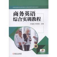 商务英语综合实训教程