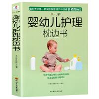 婴幼儿护理枕边书 0-3岁新生儿婴儿幼儿护理大百科 0-1岁育婴书籍0-3岁早教婴儿辅食喂养书护理师培训教材新手妈妈育儿