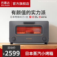 BALMUDA/巴慕达 K01H深灰色日本蒸汽电烤箱迷你小型家用烘焙多功能智能