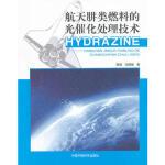 航天肼类燃料的光催化处理技术 贾瑛,许国根 中国环境出版社