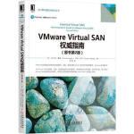 VMware Virtual SAN指南(原书第2版) [美] 科马克・霍根(Cormac Hogan) 邓肯・埃平(