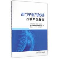 西门子燃气轮机控制系统解析 金生祥 中国电力出版社