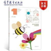 学前教育专业五大领域实训教程 第一分册 幼儿社会教育活动指导