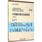 中西翻译理论简明教程 英文版 英语专业系列教材