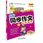 16秋  袋袋库同步作文六年级―人教实验版(上)