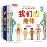 我们的身体+我们的太空+交通工具百科(全3册)