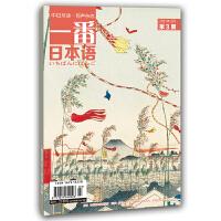 一番日本�Z 2021年3月 月刊 配日文音�l 全彩印刷