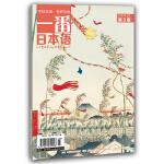 一番日本语 2021年3月 月刊 配日文音频 全彩印刷