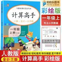 小学数学计算高手一年级上册计算能手人教版