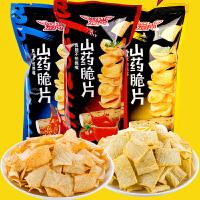 【包邮】山药脆片35g*3包 虾条薯片休闲网红膨化零食品大礼包