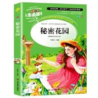 秘密花园 教育部新课标推荐书目-人生必读书 名师点评 美绘插图版
