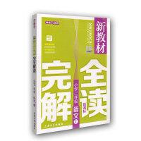 钟书金牌 新教材完全解读 语文 2/二年级上 新课标上海版