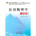 医用物理学习题集---十二五规划(第九版) 杨华元顾柏平 中国中医药出版社