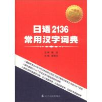 【旧书二手书9成新】日语2136常用汉字词典 崔香兰 9787205077136 辽宁人民出版社