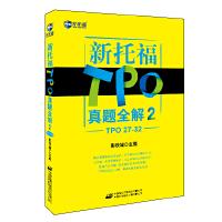 新托福TPO真题全解2(TPO 27-32)―新航道英语学习丛书