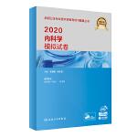 2020�瓤�W模�M�卷(配增值)