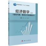 经济数学(二) 林谦,陈传明 科学出版社