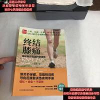 【二手旧书9成新】终结膝痛:运动者的有效护膝指南9787553756073