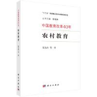 中国教育改革40年:农村教育