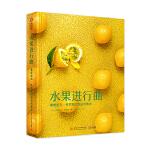 水果进行曲 塞德里克・格罗莱的甜品创意法 团购电话:4001066666转6