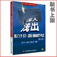 【西门子公司官方编写】深入浅出西门子S7-200 SMART PLC 第2版 西门子plc教程书籍 PLC入门教材 西