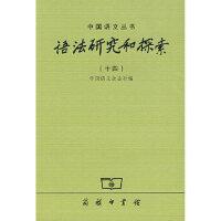 语法研究和探索(十四)