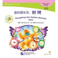 MPR:金丝猴东东:时间(含1CDROM)中文小书架