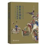 世界帝国史:权力与差异政治