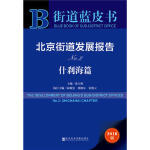 北京街道发展报告No 2什刹海篇 9787520123457