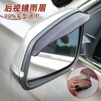 汽车后视镜防雨挡雨眉玻璃倒后镜反光镜倒车镜遮雨挡雨板通用型