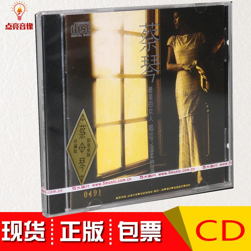 正版五大唱片 蔡琴 此情可待 1CD 1984专辑 限量编号版